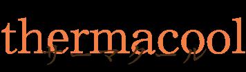 サーマクール thermacool