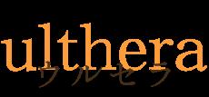 ウルセラ ulthera