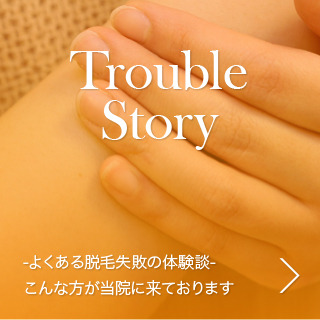 Trouble Story