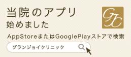 当院のアプリ始めました AppStoreまたはGooglePlayストアで検索 グランジョイクリニック