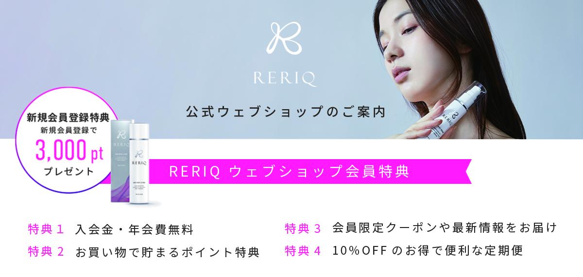 reriqキャンペーン画像